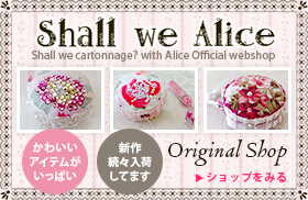 Shall we cartonnage? with Alice ショッピングサイト