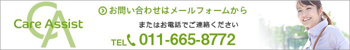 お問い合わせはこちら 電話番号 011-665-8872