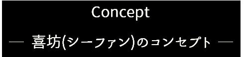 喜坊(シーファン)のコンセプト