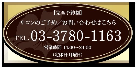 【完全予約制】サロンのご予約/お問い合わせはこちらTEL.03-3780-1163 営業時間 14:00〜24:00(定休日:月曜日)