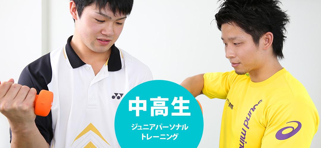 中高生ジュニアパーソナルトレーニング