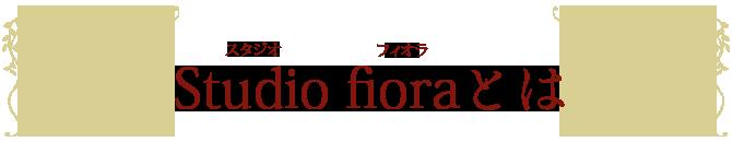 Studio fiora(スタジオ フィオラ)とは