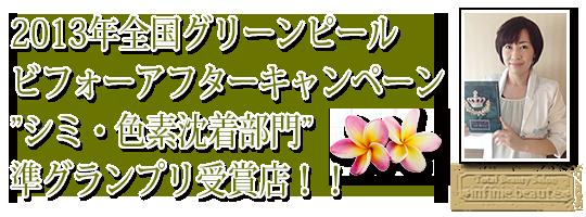 """2013年全国グリーンピール ビフォーアフターキャンペーン """"シミ・色素沈着部門"""" 準グランプリ受賞店!!"""