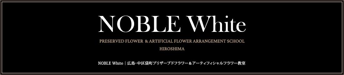 NOBLE White(ノーブルホワイト)