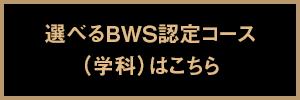 選べるBWS認定コース(学科)はこちら