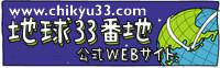 地球33番地 www.chikyu33.com 公式WEBサイト