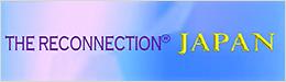 TAによるリコネクション®サイト 「THE RECONNECTION®JAPAN」
